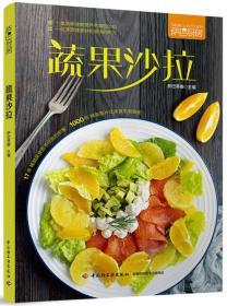 萨巴厨房·蔬果沙拉