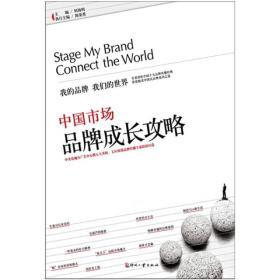 中国市场品牌成长攻略