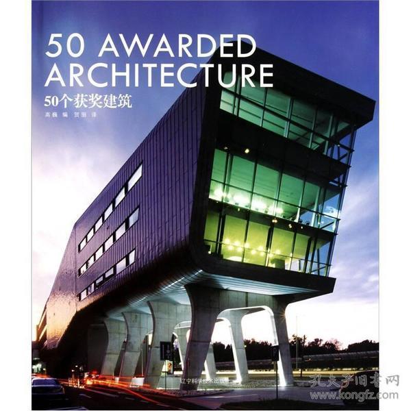 50个获奖建筑