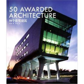 50获奖建筑