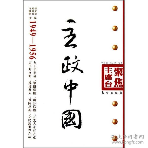 主政中國(1949-1956)