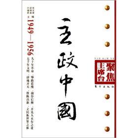 聚焦主席台;主政中国(1949-1956)