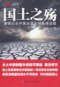 大视野·国土之殇:重磅出击中国生态文明敏感话题