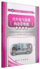 """汽车电气设备构造与维修/中等职业教育""""十二五""""规划教材"""