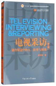 电视采访:融合报道中的人、故事与视角(第3版)