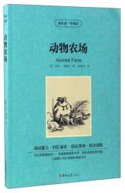 读名著·学英语:动物农场