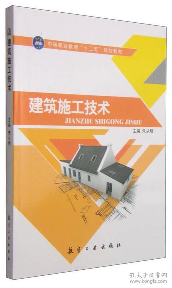 """建筑施工技术/中等职业教育""""十二五""""规划教材"""