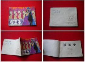 《猴王子》潘直亮绘,中州1983.6一版一印20万册8品,7583号,连环画