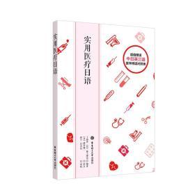 实用医疗日语