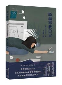 zjwy------日本文学奖得主   原稿零枚日记