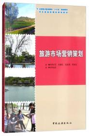 """旅游市场营销策划/全国重点旅游院校""""十三五""""规划教材,河北省省级精品课程教材"""