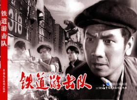 电影连环画-铁道游击队
