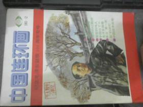 中国连环画1993年12期 纪念毛泽东诞辰100周年专号 馆藏