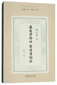 最浅学诗法·最浅学词法/民国诗学论著丛刊