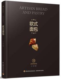 欧式面包-王森世界名厨学院