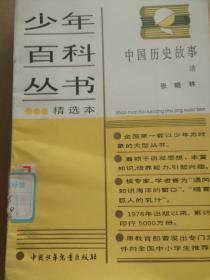 少年百科丛书精选本88:中国历史故事