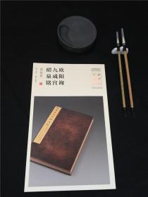 欧阳修九成宫醴泉铭(宋拓本)中华宝典中国国家博物馆藏法帖书系第一辑