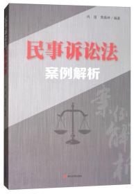 民事诉讼法案例解析