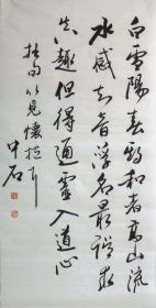 中石*四尺书法精品*2054