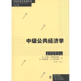 中级公共经济学