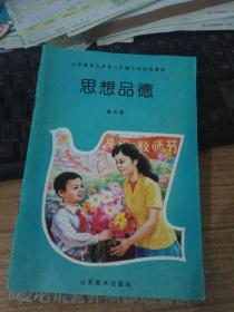 思想品德《第五册》山东省六年制小学试用课本