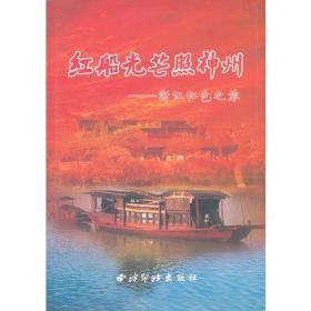 9787807357377-so-红船光芒照神州浙江红色之旅