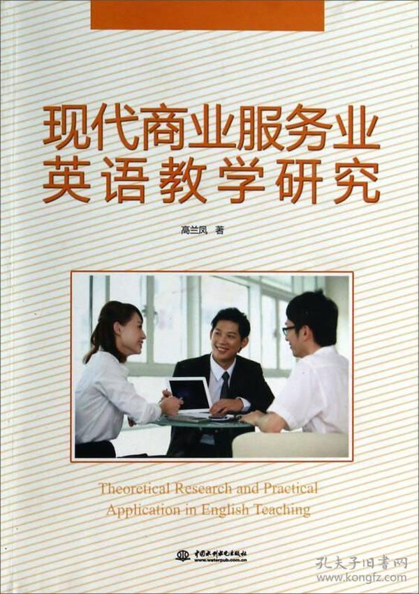 现代商业服务业英语教学研究