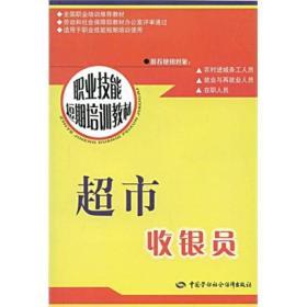 超市收银员(短期培训)周申磊