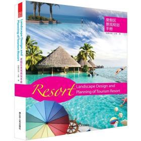 度假区景观规划手册
