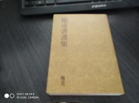 杨彦书画集   卷五