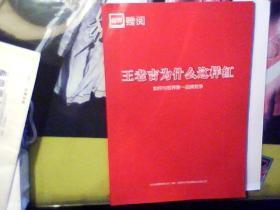 王老吉为什么这样红--如何与世界第一品牌竞争