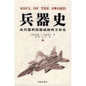 兵器史:(由兵器科技促成的西方历史)