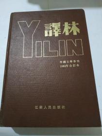 译林·外国文学季刊1984年合订本