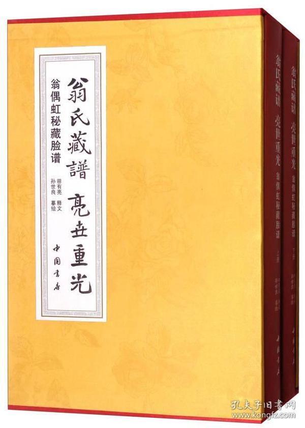 翁氏藏谱   亮世重光—翁偶虹秘藏脸谱(上下册)
