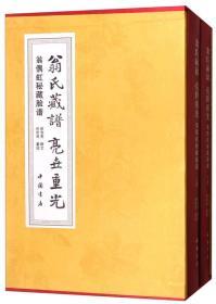 翁氏藏谱   亮世重光—翁偶虹秘藏脸谱(全二册)