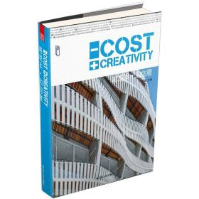 减成本·加创意 国际公寓住宅建筑设计