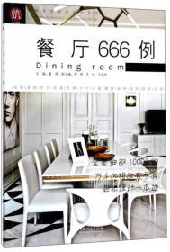餐厅666例