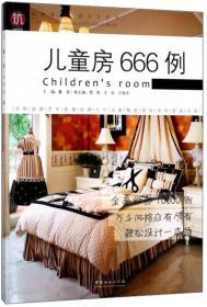 儿童房666例