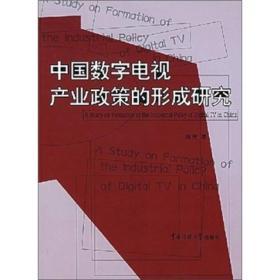 中国数字电视产业政策的形成研究