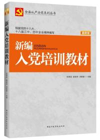 全面从严治党系列丛书:新编入党培训教材(2015最新版)