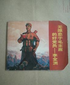 文革色彩浓郁连环画:无限忠于毛主席的好党员(5张语录1张林题)【1970年1版1印】