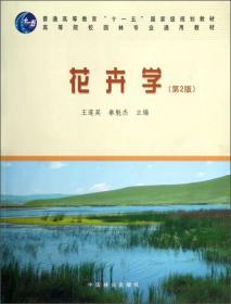 """普通高等教育""""十一五""""国家级规划教材:花卉学(第2版)"""