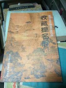 收藏提名展——陕西中青年国画名家作品