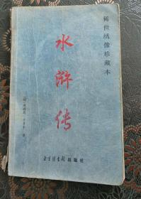 水浒传 稀世绣像珍藏本 第一卷