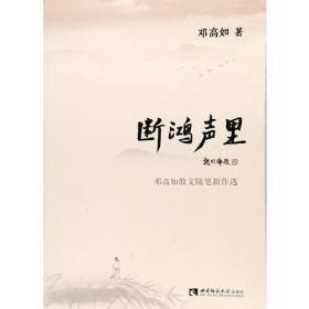 断鸿声里:邓高如散文随笔新作选