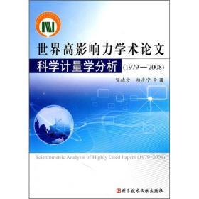 世界高影响力学术论文科学计量学分析(1978-2008)