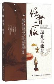 中医上工治未病丛书:任督二脉提升正能量