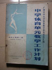 广州市中小学体育教学参考资料汇编 第二辑 中学体育单元教学工作计划