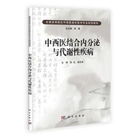 中西医结合内分泌与代谢性疾病