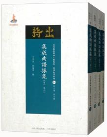 集成曲谱振集(卷1-卷8 套装共4册)/近代散佚戏曲文献集成·曲谱和唱本编54-57